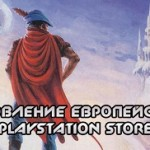 Обновление европейского PlayStation Store
