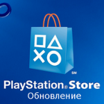 Обновление европейского PlayStation Store от 11 августа 2015 года